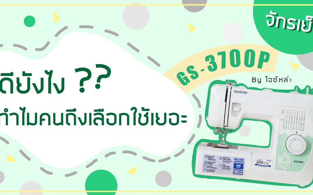 จักรเย็บ GS3700P คุ้มค่ายังไง ?? ทำไมคนถึงเลือกใช้เยอะ