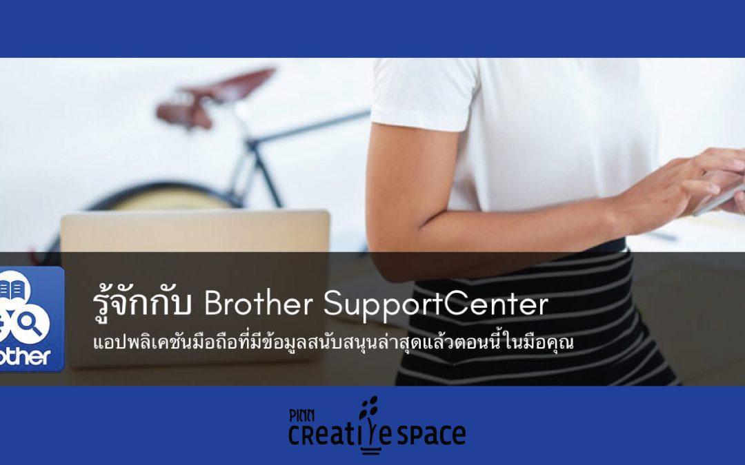 """มารู้จักกับ """"Brother Support Center"""" กัน"""