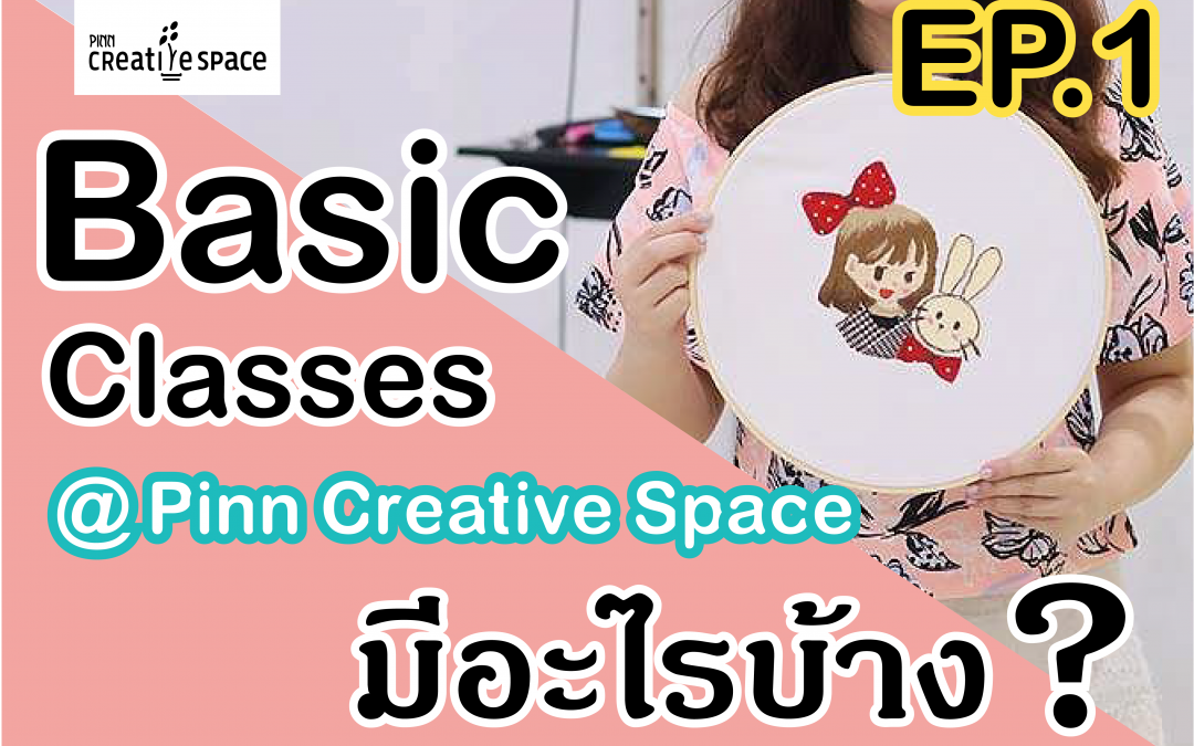 Basic Classes ที่ Pinn Creative Space มีอะไรบ้าง? EP.1