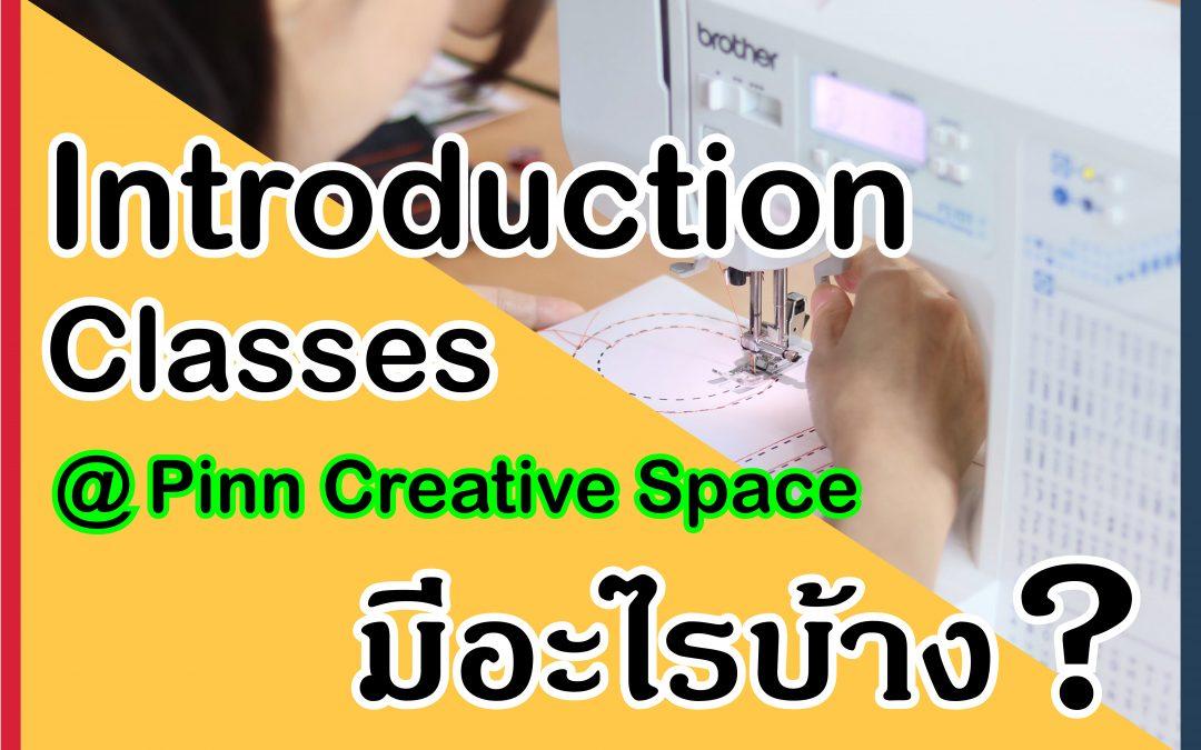 Intro..Classes ที่ Pinn Creative Space มีอะไรบ้าง?