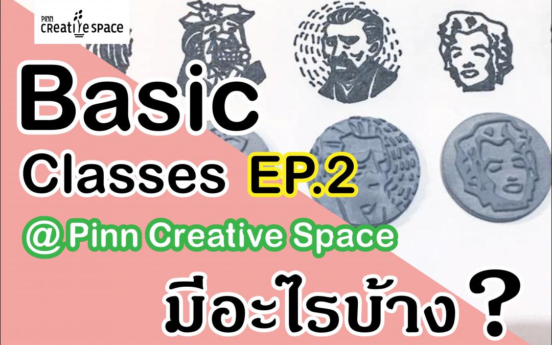 Basic Classes ที่ Pinn Creative Space มีอะไรบ้าง? EP.2