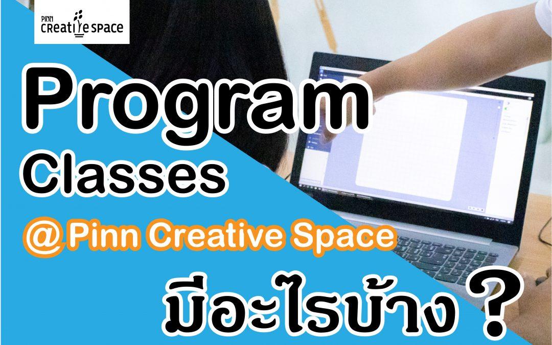 Program Classes ที่ Pinn Creative Space มีอะไรบ้าง?